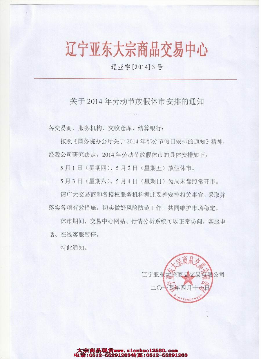 2014劳动节放假安排_关于辽宁亚东2014年劳动节放假休市安排的通知--阿尔法现货